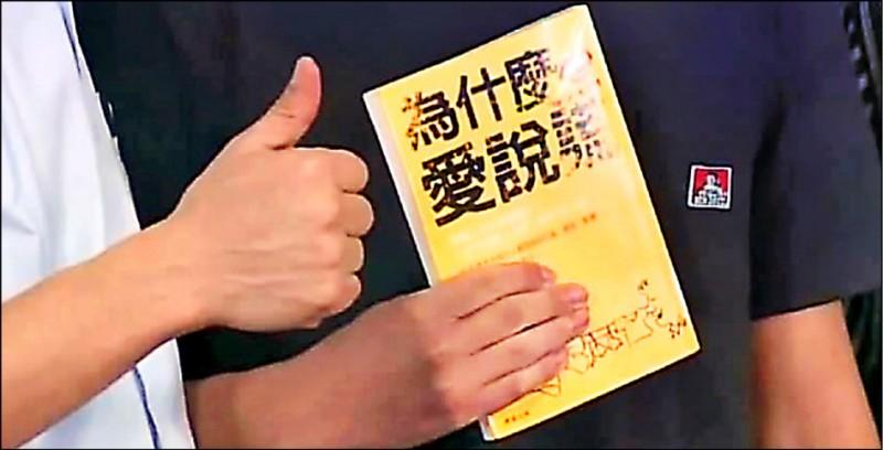 高雄中學學生日前拿書「為什麼愛說謊」向高雄市市長韓國瑜表達心意。(資料照)