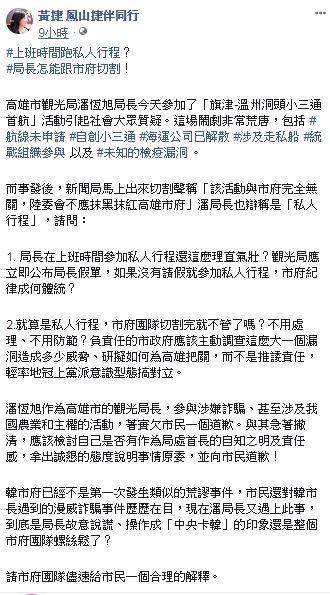 黃捷指韓市府團隊是不是螺絲鬆了。(取自臉書)