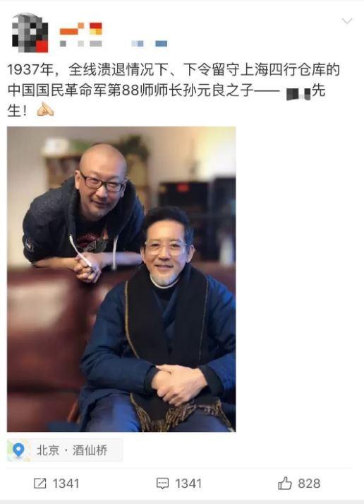 《八佰》導演管虎(左後)在微博貼出與演員秦漢(前)合照,稱其為孫元良之子。(圖取自中共共青團微博)