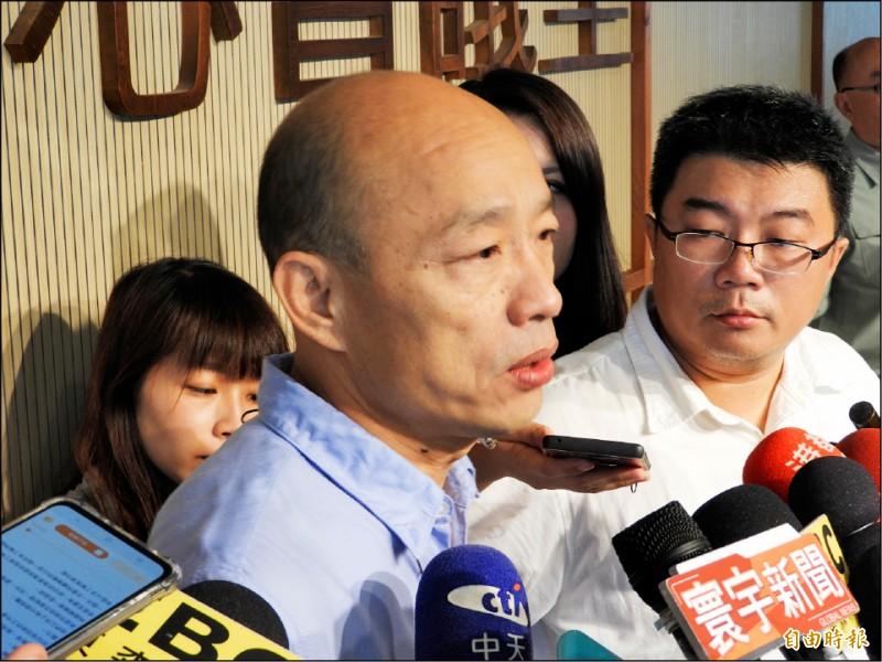 高雄市長韓國瑜盼局處首長要更謹慎。(記者葛祐豪攝)