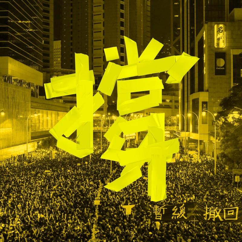 台灣、香港音樂圈發起大串聯,共同創作撐香港歌曲《撐》,聲援香港「反送中」行動。圖為《撐》單曲封面。(柯智豪音樂工作室提供)