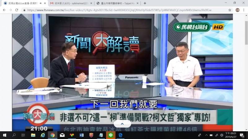 台北市長柯文哲接受民視新聞台專訪。(翻攝自民視新聞直播)