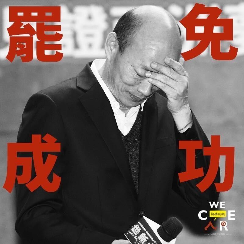 「Wecare高雄」號召30萬市民罷免韓國瑜。(圖翻攝自臉書)