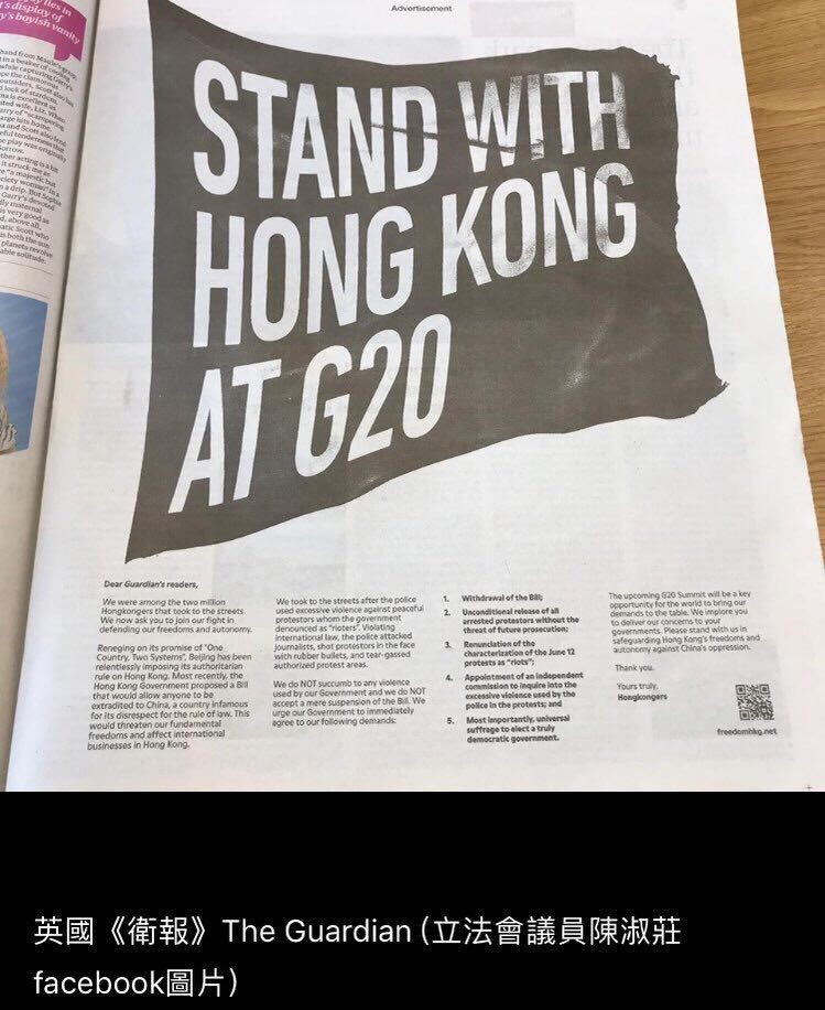 英國《衛報》刊登港人「反送中」廣告。(圖擷取自臉書_Tanya CHAN 陳淑莊)