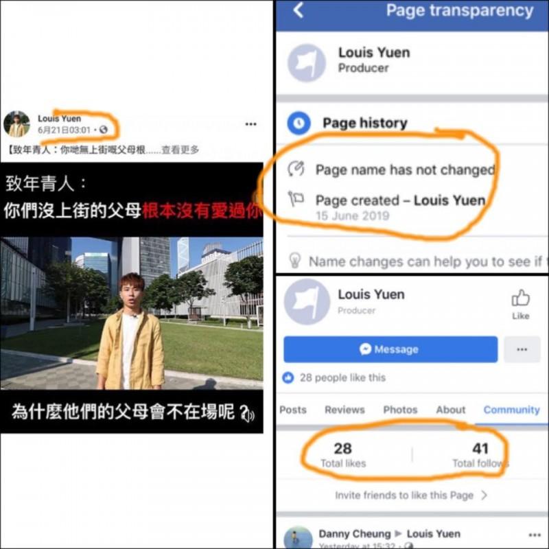 「求驗傳媒」查驗後發現「Louis Yuen」這個帳號15日才建立,是個非常小眾、不到50人追蹤的粉專。(圖擷取自「求驗傳媒」Facebook)