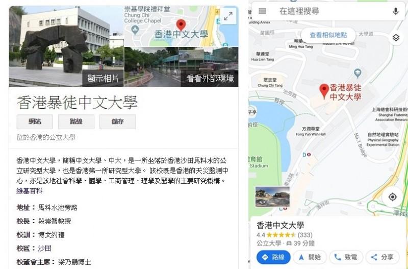 香港中文大學一度在Google搜尋結果中,顯示為「香港暴徒中文大學」,目前已被修回正確名稱。(圖擷取自Google)