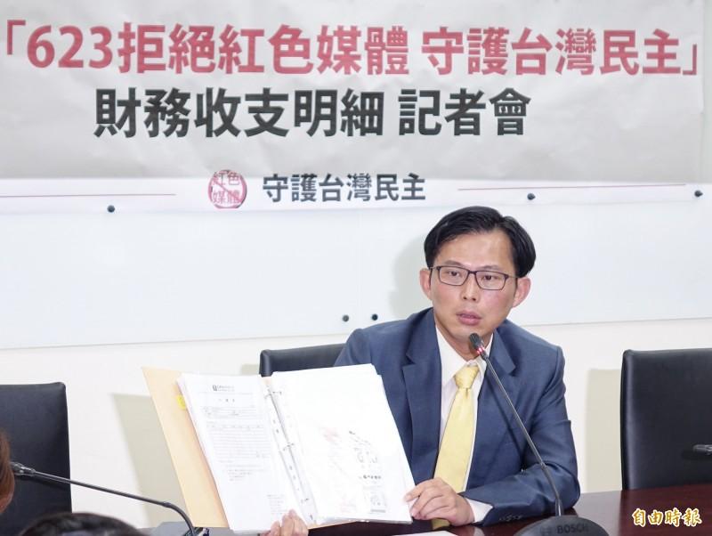 時代力量立委黃國昌28日召開記者會,公開「623拒絕紅色媒體 守護台灣民主」活動財務收支明細。(記者劉信德攝)