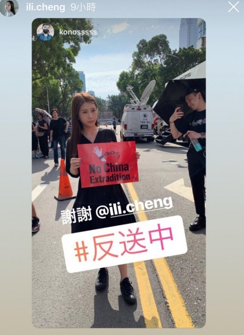 女星鄭家純上週現身立法院,參與台灣挺香港「反送中」集會。(圖翻攝自IG)