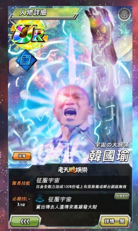 韓國瑜隊長技能為「征服宇宙」,但有吳敦義或郭台銘時無效。(圖擷取自老天鵝娛樂官網)