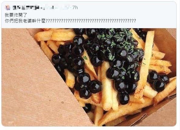 台灣網友見「珍珠暗黑料理」,發文崩潰。(擷取自推特)