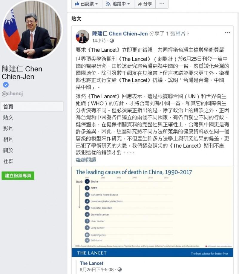 陳建仁在臉書發文。(記者吳亮儀翻攝)
