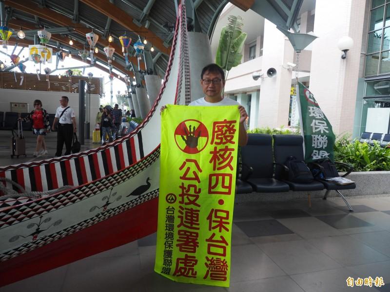 台灣環保聯盟台東分會前分會長劉炯錫前進台東火車站,呼籲民眾連署公投。(記者王秀亭攝)