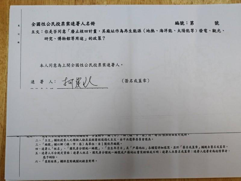 反核行動聯盟等團體發起的「廢核 再生」公投連署,今天在新竹火車站等六個車站同步舉行,民進黨立院總召柯建銘先前也參與連署。(記者洪美秀攝)
