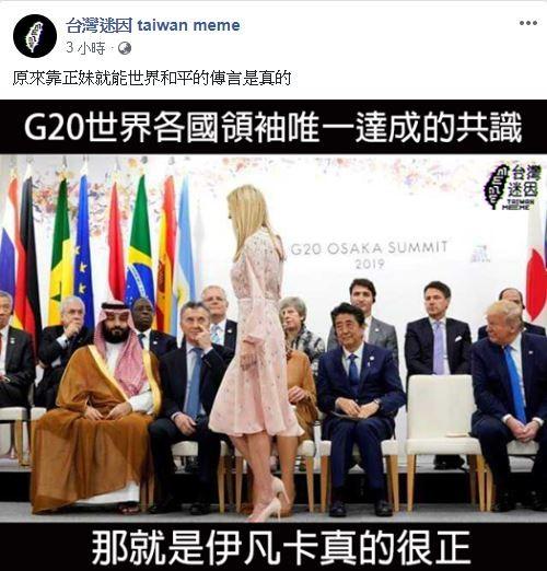 伊凡卡29日一席粉色洋裝出席演講場合,引起所有與會的男性國家領袖、官員關注,紛紛轉頭投以注目禮。臉書粉專「台灣迷因 taiwan meme」今日就依此製作了一張梗圖,表示「G20世界各國領袖唯一達成的共識,那就是伊凡卡真的很正」。(擷取自臉書粉專台灣迷因 taiwan meme)