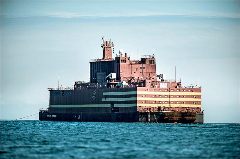 全球首座海上浮動式核電廠、俄羅斯的「羅蒙諾索夫院士號」,將在下月運抵遠東楚科奇自治區的港口城市「佩韋克」,成為當地的發電主力。(歐新社檔案照)