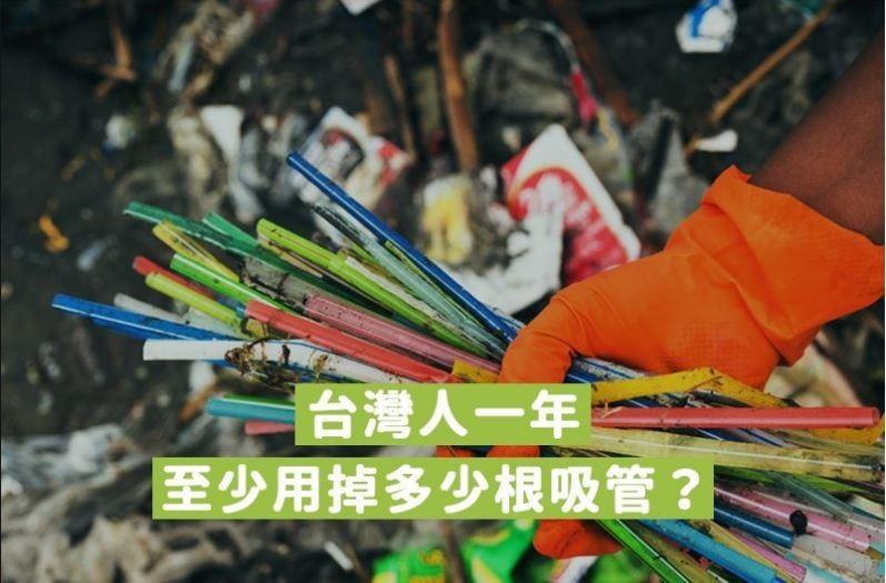 綠色和平(Greenpeace)提醒網友7月起四大場所禁用塑膠吸管,並反問「你知道台灣人一年用掉多少根吸管嗎?」答案令網友震驚不已。(圖取自臉書綠色和平台灣網站)