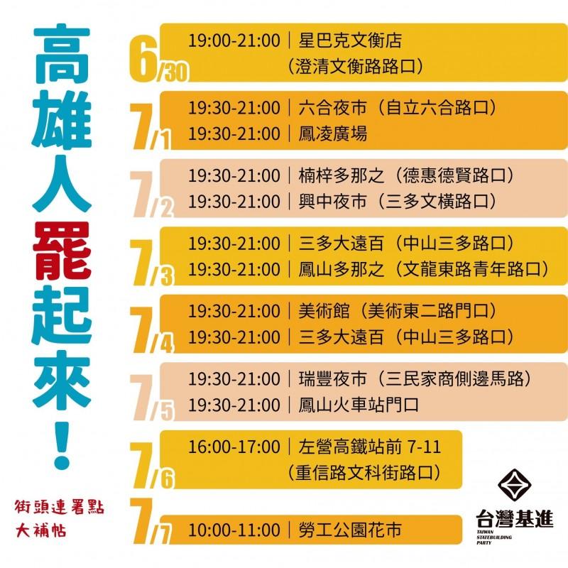 台灣基進黨天天擺攤推罷韓連署。(記者王榮祥翻攝)