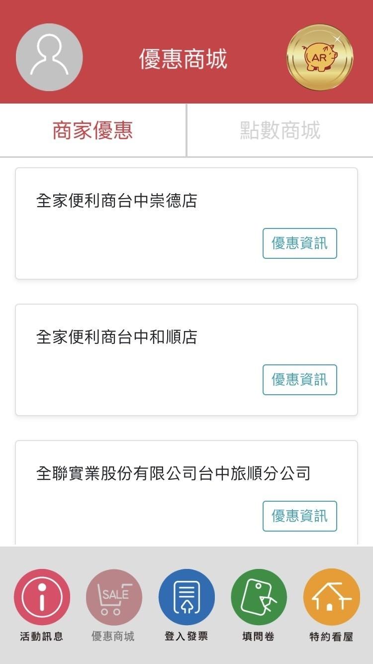台中購物節app,優惠商城超商充斥,分類太少,民眾抱怨難用。(圖擷取自台中購物節app網頁)