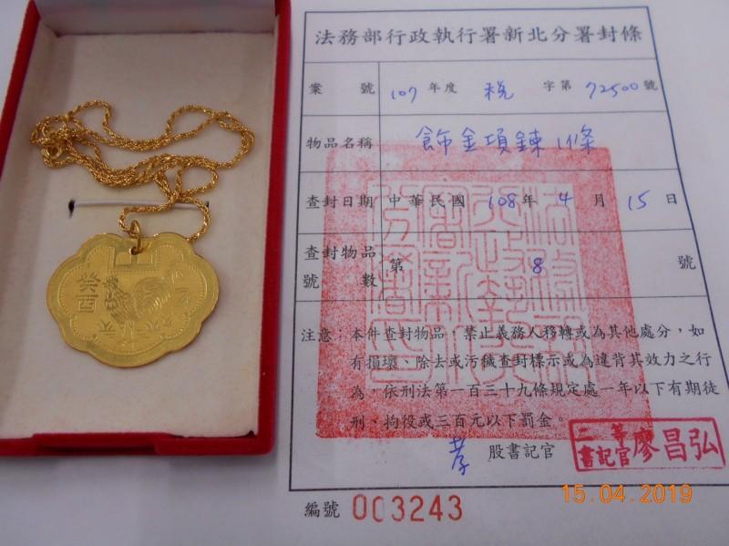 「落跑名媛」吳麗玲的金元寶、金項錬等11件金飾變買被搶購一空。(行政執行署新北分署提供)