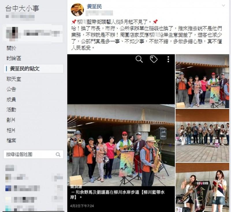 柳川周圍店家抱怨遊客減少、生意變差,前中區區長在臉書貼文感嘆盧市府不懂市民感受。(圖擷取自臉書社團「台中大小事」)