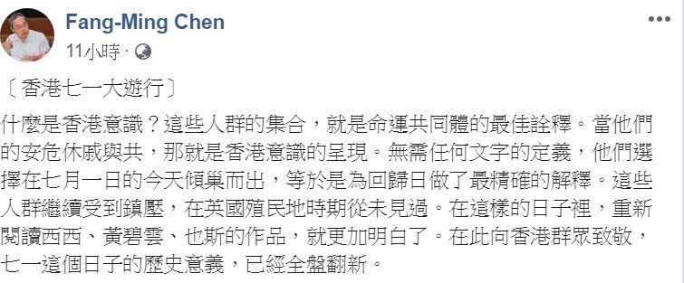 台灣文學家陳芳明讚香港七一大遊行。(圖擷取自陳芳明臉書)