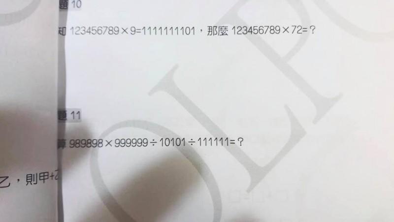 網友在臉書社團「爆廢公社公開版」PO出兩道數學題目,第一題是「已知123456789X9=1111111101,那麼123456789X72=?」另一題則是「989898X999999÷10101÷111111=?」(擷取自「爆廢公社公開版」)