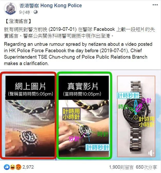 香港警方3日凌晨針對譴責影片預錄之疑慮發出影片澄清,但澄清影片遭網友質疑改圖。(擷取自香港警察 Hong Kong Police臉書粉絲專頁)