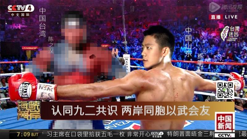 臉書粉專「台灣迷因 taiwan meme」今日發文建議館長可以把上半身塗成「中華民國國旗」,讓練喻軒成為「史上第一個跟馬賽克打架的拳手」。(圖擷取自台灣迷因臉書)