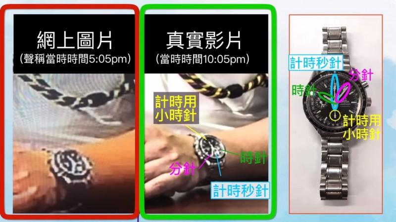 香港警方稱原影片(紅框)中指向5時的是「計時用小時針」,但網友認為綠框中的圖片經過後製,不僅指向9時的小時針疑似被移至10時,指向5時的時針也比原本細許多。(擷取自香港警察 Hong Kong Police臉書粉絲專頁)