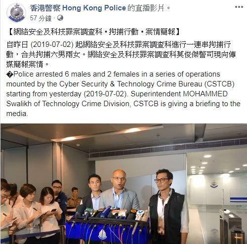 香港警方於3日傍晚6時左右召開「網絡安全及科技罪案調查科/拘捕行動/案情簡報」。(圖擷取自Facebook)