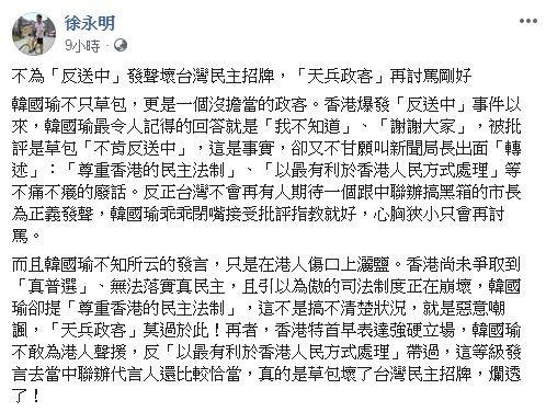 徐永明臉書全文。(擷取自徐永明臉書)
