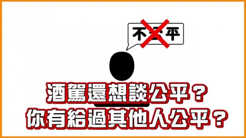 政府加重酒駕罰則,南投縣政府推出宣導短片,以淺顯幽默口吻,凸顯酒駕危害與罰則。(記者劉濱銓翻攝)