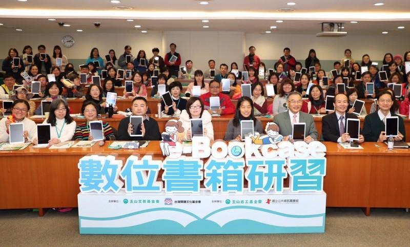「愛的書庫」與時俱進!台灣閱讀文化基金會與玉山文教基金會,7月10日起合辦兩天「數位書箱」研習,將有116位借用愛的書庫資源的教師,以及對數位教學有興趣的國高中小學老師參與,也包括「玉山黃金種子計畫」學校的教師。(台灣閱讀文化基金會提供)