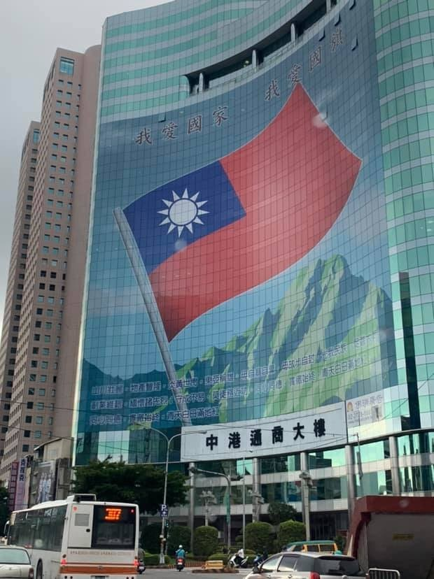 民眾在台灣大道上看到大幅國旗廣告,引發網友熱議。(圖擷取自爆廢公社)
