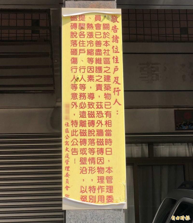 彰化市一棟公寓大廈外牆磁磚脫落,社區管委會設公告提醒住戶及行人注意安全。(記者湯世名攝)