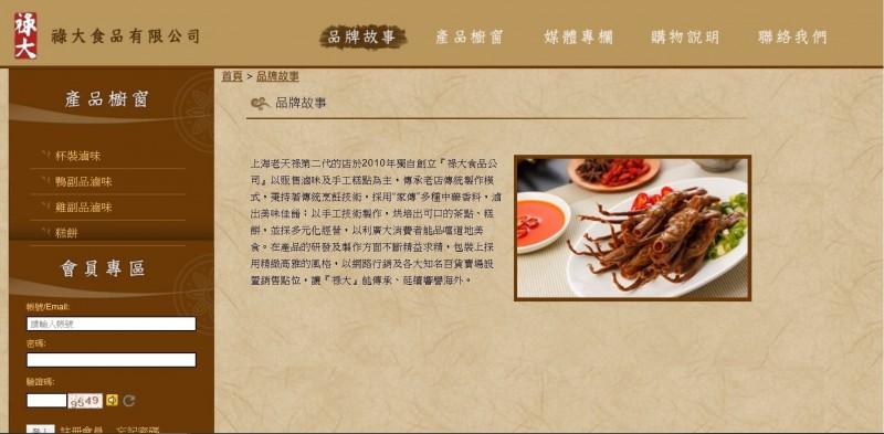 祿大食品網頁以「上海老天祿」第二代為廣告宣傳,被「武昌街老天祿」提告侵權。(擷取自官網)