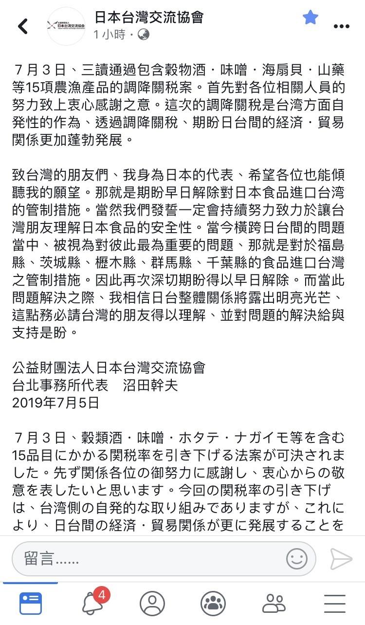 日本台灣交流協會代表沼田幹夫今在官方臉書貼文,再度呼籲台灣應盡快解除對日本食品的進口管制(翻攝臉書)