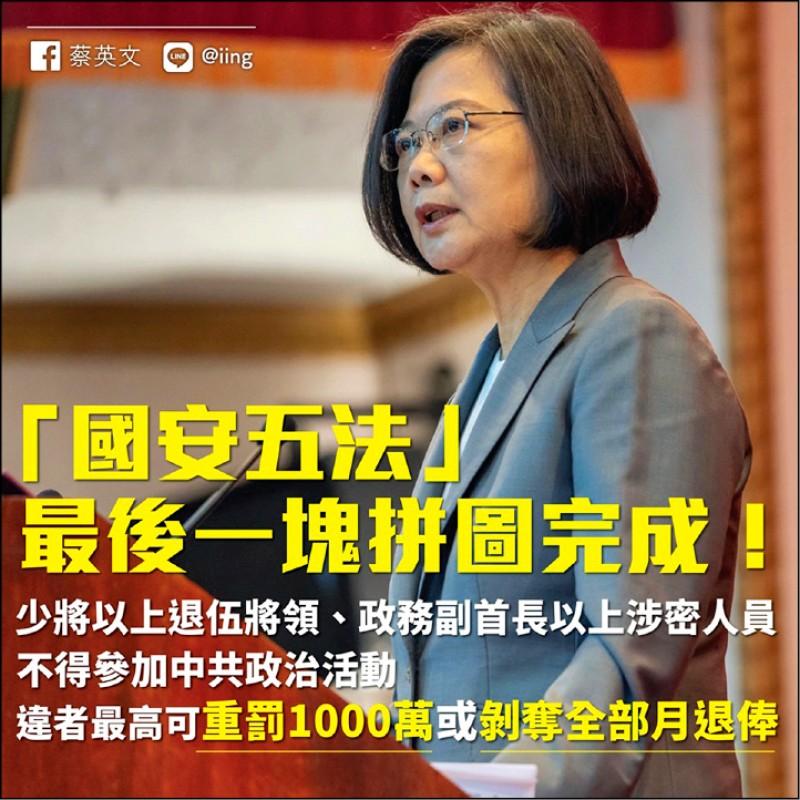 繼國安五法完成修法後,蔡總統表明立院下會期要完成中共代理人修法。(取自蔡英文臉書)