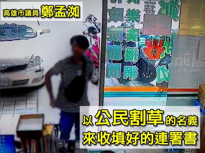 一名冒充「公民割草行動」成員的男子,5日到高雄市議員鄭孟洳服務處,表示要收取罷免書,卻在正式成員到達現場後,偷偷離開現場。(圖擷取自高雄市議員鄭孟洳臉書)