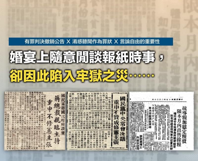 高齡90歲的老兵黃行希1960年在朋友婚宴上,只因討論報章時事,說了「總統不能連任3次」、「全世界物價最高的國家是韓國與台灣」等言論就被逮捕,並關了3年。(圖由促轉會提供)