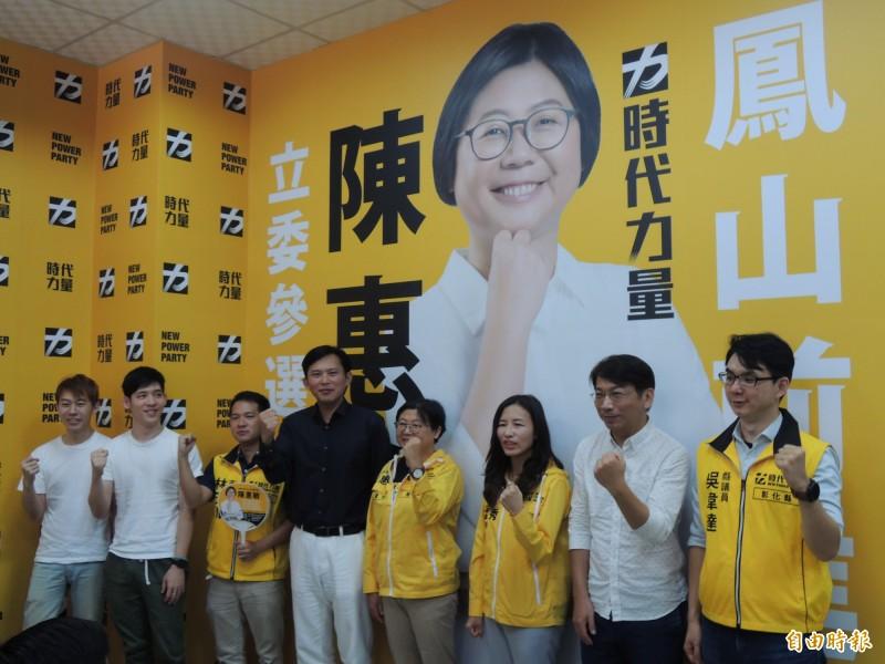 時力黨團主任陳惠敏(右四)正式宣布投入鳳山區域立委選舉。(記者王榮祥攝)