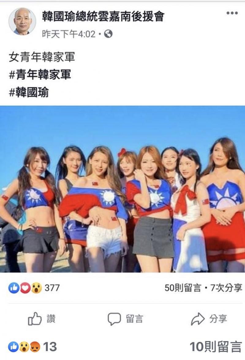 國旗裝美女照被韓粉盜用,還標「女青年韓家軍」,女模們回應「超!級!噁!心」4個字表達不滿,並聲明只是工作照,沒有任何政治立場。(取自網路)