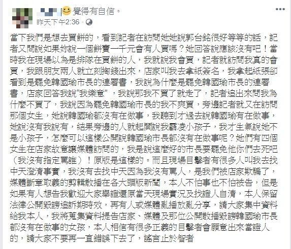 該婦人在臉書上PO出事發經過,還說「會保留法律公開毀謗追訴期時效,將蒐集資料提告店家、媒體及那位公開散播毀謗韓國瑜市長都沒有在做事的女孩」。(圖擷取自臉書)