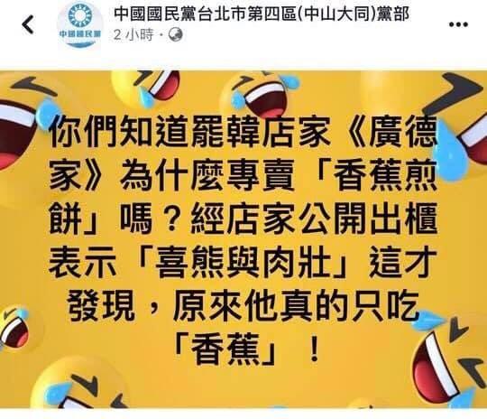 國民黨公然攻擊罷韓店家,以性、性傾向開惡質玩笑。(圖擷取自中國國民黨臉書)