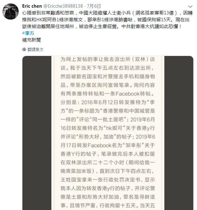 中國維權人士衛小兵因6月在社群媒體上轉發香港「反送中」的貼文和評論,被拘留15天。(圖擷取自推特)