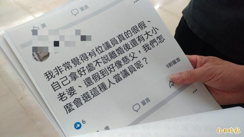網友留言誣指「三妻四妾」,詹江村截圖提告。(記者鄭淑婷攝)
