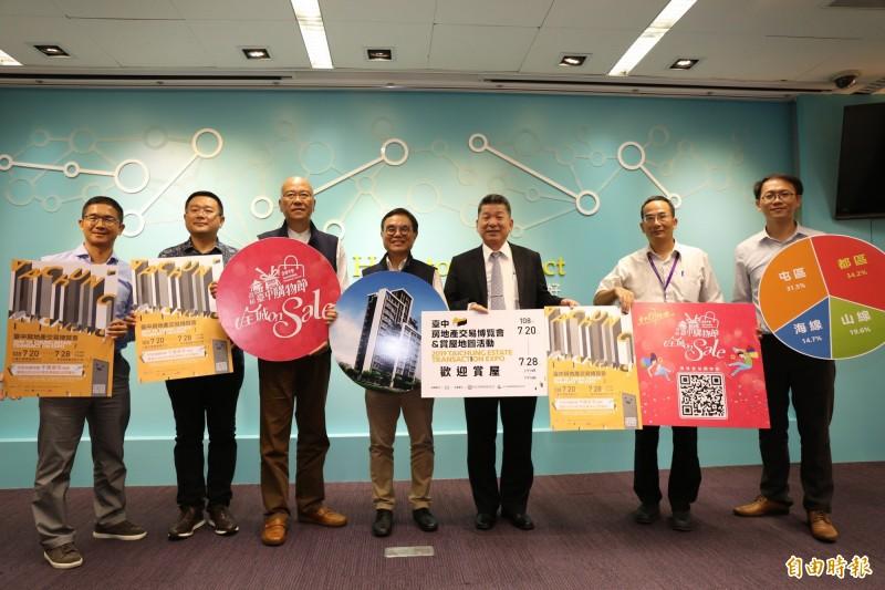 台中市政府與兩大不動產開發公會共同公布台中購物節首獎千萬豪宅地點。(記者張菁雅攝)