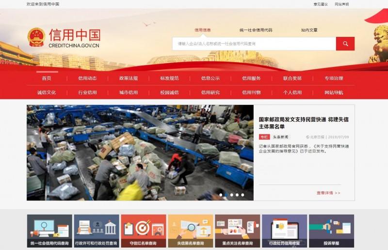 中國廣東省政府日前發布公文指出,3年內擬在廣東、澳門以及香港建構「社會信用評分」制度與體系,引發港人關注。(圖擷取自信用中國)