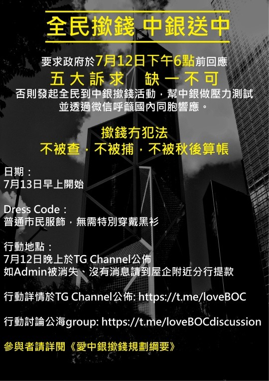 若香港特首林鄭月娥不在期限內,回應反送中民眾提出的5大訴求,港民將號召大家「一起到中銀領錢」,藉此向親中政府施壓。(圖擷取自連登討論區)