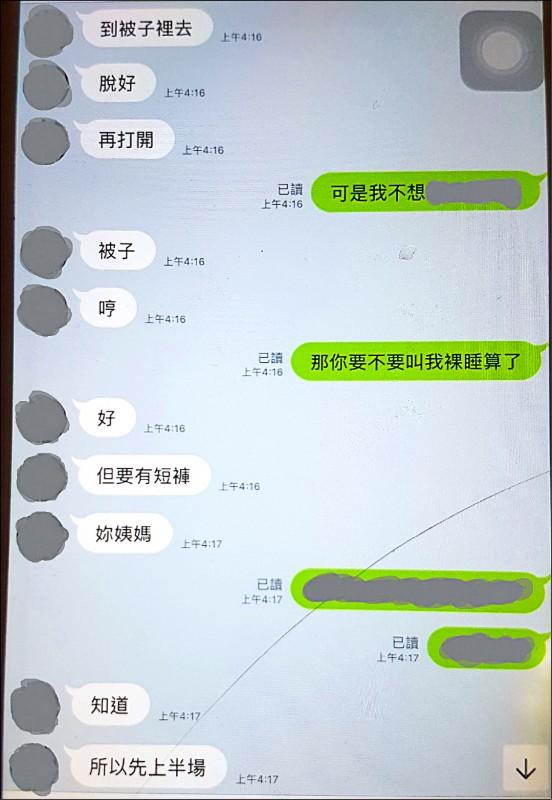 台南一名國中外聘鐘點社團老師凌晨傳訊給女學生,內容卻出現「脫好、再打開」等字句,家長發現後相當震怒。(記者劉婉君翻攝)